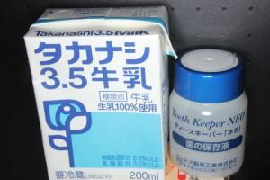牛乳と保存液